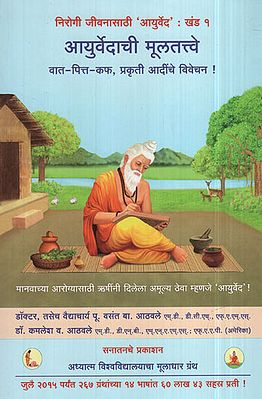 Ayurvedachi Multatve (Marathi)