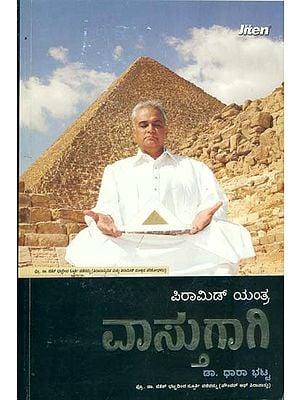 ವಸ್ತುಗಾಗಿ: Vastu in Kannada (With CD)