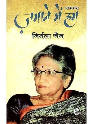 ज़माने में हम: Zamane Mein Hum (Autobiography by Nirmala Jain)