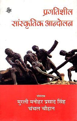 प्रगतिशील सांस्कृतिक आंदोलन: Progressive Cultural Movement