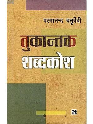 तुकान्तक शब्दकोश: Tukantak Dictionary