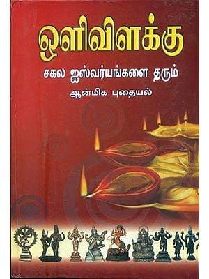 ஒளி விளக்கு: Oli Vilakku (Tamil)