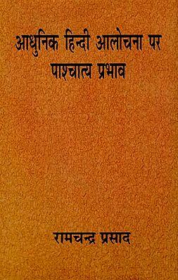 आधुनिक हिंदी आलोचना पर पाश्चात्य प्रभाव: Western Influence on Modern Hindi Criticism (An Old Book)