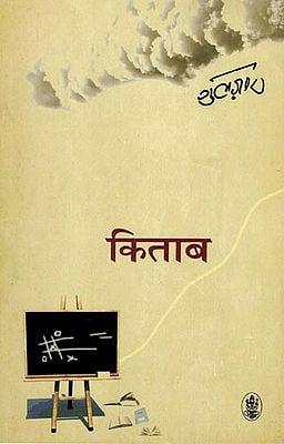 किताब: Kitab (Hindi Poems)