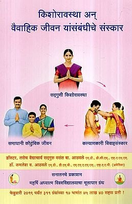 संस्कार हीच साधना - How to inculcate good sanskars in children ? (Marathi)