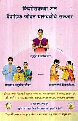 संस्कार हीच साधना - How to inculcate good sanskars in children ? (Marathi)