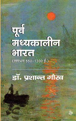 पूर्व मध्यकालीन भारत : Pre-Medieval India (550 - 1200 AD)