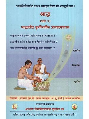 श्राध्द भाग - २ - Shraddha Bhag - 2 (Marathi)