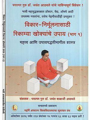 विकार  निर्मूलनासाठी  रिकाम्या  खोक्याचे उपाय - Spiritual healing of ailments through empty boxes in Marathi (Set Of 2 Volumes)