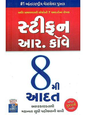 The 8th Habits (Gujarati)