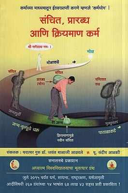 Sanchit, Prarabdha Ani Kriyaman Karma (Marathi)