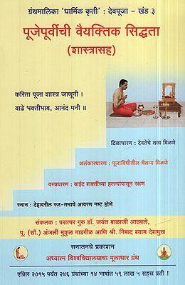 Pujepurvichi Vaiyaktik Sidhhata – Shastrasah (Marathi)