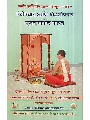 Panchopchar Aani Shodashopchar Poojanamagil Shastra (Marathi)