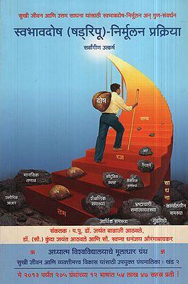 Swabhavdosh (Shdripu)-Nirmulan Prakriya (Marathi)