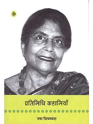 प्रतिनिधि कहानियाँ: Usha Priyamvada - Representative Stories