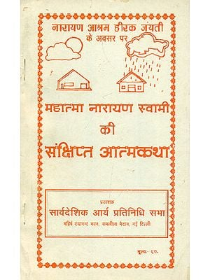 महात्मा नारायण स्वामी की संक्षिप्त आत्मकथा: Autobiography of Mahatma Narayan Swami-A Real Saint (An Old Book)