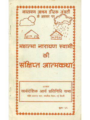 महात्मा नारायण स्वामी की संक्षिप्त आत्मकथा: Autobiography of Mahatma Narayan Swami-A Real Saint (An Old Book)