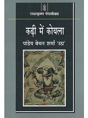 कढ़ी में कोयला: Coal in Kadhi - A Novel by Pandey Bechan Sharma Ugra