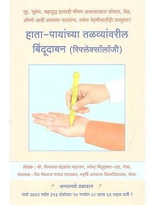 रिफ्लेक्सॉलॉजी - Reflexology (Marathi)