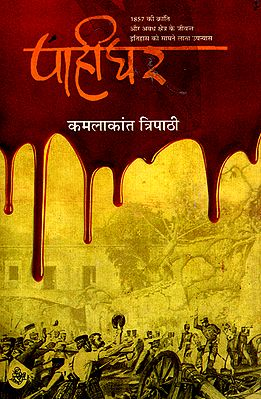 पाहीघर: Pahighar A Novel by Kamlakant Tripathi