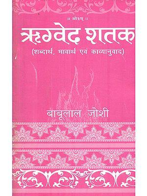 ऋग्वेद शतक: Rigveda Shataka