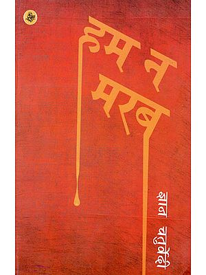 हम न मरब: Hum na Marab (A Novel)