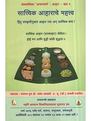 सात्विक  आहाराचे  महत्त्व - Satvik Aaharche Mahattva - Importance of a Sattvik Diet(Marathi)