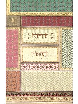 भिक्षुणी: Bhikshuni (Hindi Short Stories)