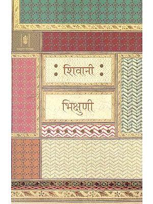 भिक्षुणी: Bhikshuni (Hindi Short Stories)