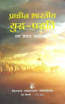 प्राचीन भारतीय युद्ध-पद्धति: Ancient Indian Warfare