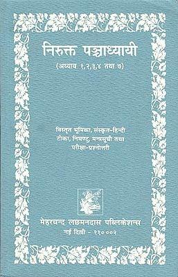 निरुक्त पञ्चध्यायी: Nirukta Panchadhyayi