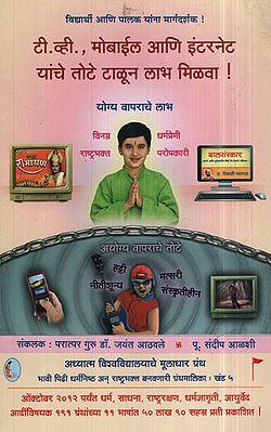 टी.व्ही., मोबाईल आणि इंटरनेट यांचे तोटे टाळून लाभ मिळवा ! - T.V., Mobile aani Internet Yanche Tote Talun Laabh Milawa ! (Marathi)