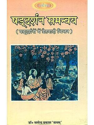 षड्दर्शन समन्वय: Shaddarshan Samnvay