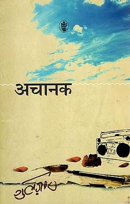 अचानक: Achaanak (A Book of Poems)