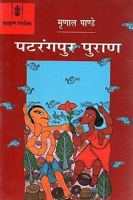 पटतरंगपुर पुराण : Patrangpur Puraan (A Novel)