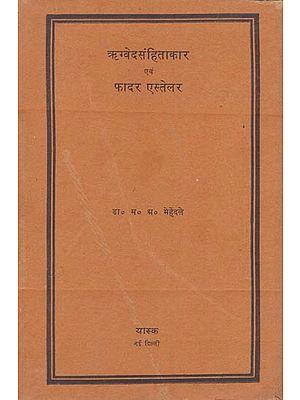 ऋग्वेदसंहिताकार एवं फादर एस्तेलर: Rigveda Samhitakara and Father Astellar (An Old Book)
