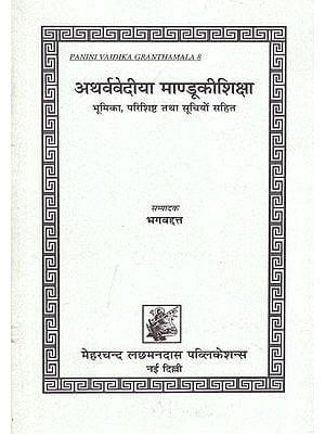 अथर्ववेदिया मण्डुकीशिक्षा: Atharva Vediya Mandu Ki Shiksha