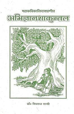 कालिदास अभिज्ञानशाकुन्तल: Kalidas Abhigyan Shakuntalam (An Old Book)