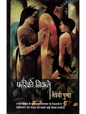 फ़रिश्ते निकले: Farishte Nikle (A Novel)