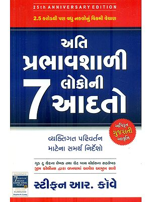 7 Habits of Highly Effective People (Gujarati)