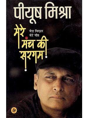 मेरे मंच की सरगम: Mere Manch Ki Sargam (A Book of Poem)