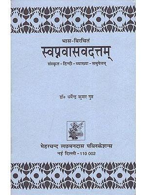 स्वप्नवासवदत्तम: Svapna Vasavadattam
