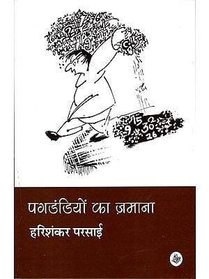 पगडंडियों का ज़माना: Pagadandiyon ka Zamana (Collection of Short Stories)