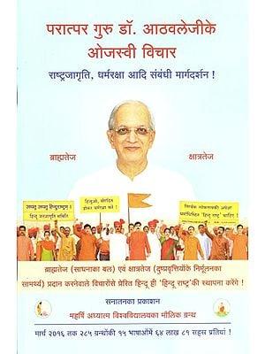 परात्पर गुरु डॉ आठवलेजीके ओजस्वी विचार: Radiant Thoughts of Paratpar Guru