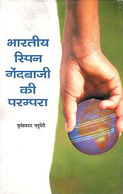 भारतीय स्पिन गेंदबाजी की परंपरा: The Tradition of Spin Bowling