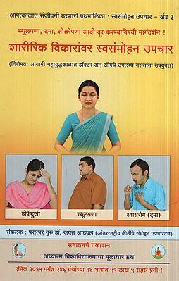 Sharirik Vikaravar Swasamohan Upchar (Marathi)