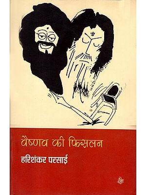वैष्ण्व की फिसलन: Vaishnava ki Phislan (Satire)