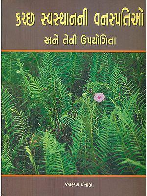 Plants of Cutch and Their Utility (Gujarati)
