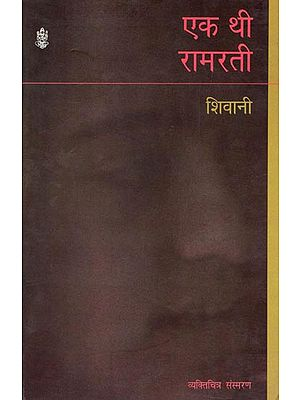 एक थी रामरती: Ek Thi Ramrati (Memories)