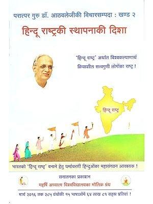 हिन्दू राष्ट्र की स्थापना की दिशा: The Direction of Establishment of Hindu Nation